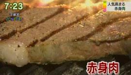 NHK赤身肉人気